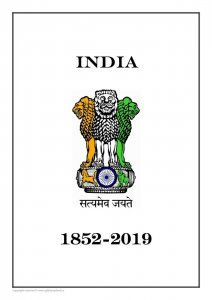 INDIA 1852-2019 PDF (DIGITAL) STAMP ALBUM PAGES