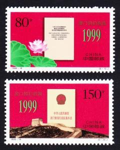 China Return of Macao to China 2v SG#4452-4453 MI#3095-3096 SC#2986-2987