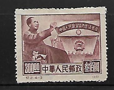 PEOPLE'S REPUBLIC OF CHINA, 10, MINT HINGED, ORIGINAL  MAO TSETUNG ON ROSTRUM