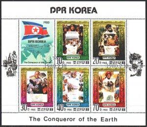 North Korea. 1980. 1966-70. Asian explorers, travelers. USED.