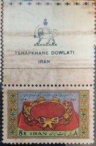 IRAN : 1974 : 8R (with perforated print of Dowlati Iran)