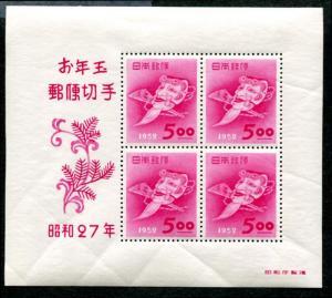 Japan 551 MINT NH Souvenir Sheet