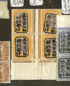 MALAYA JAPANESE OCCUPATION TRENGGANU (P1912B) 20C SGJ108 GUTTER BL OF 4  MOG