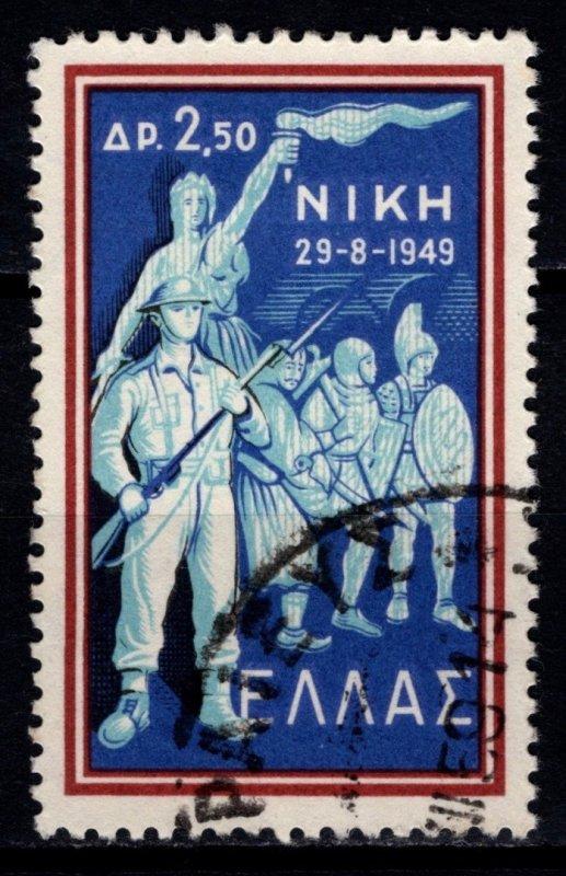 Greece 1959 Tenth Anniversary of Greek Anti-Communist Victory, 2d.50 [Used]