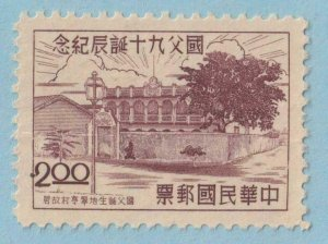 CHINA 1128  MINT NO GUM AS ISSUED - NO FAULTS  VERY FINE!