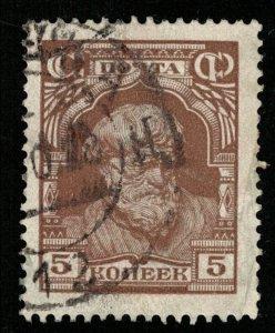 1927, SU, 5 kop (T-9600)