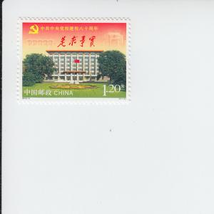 2013 PR China Central Committee School (Scott 4072) MNH