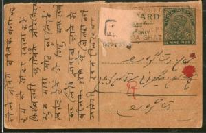 India 1937 KGV 9ps Post Card DERA GHAZI KHAN Slogan Canc. now in Pakistan # P...