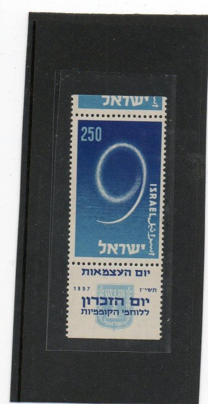 Israel Scott #128 Independence Missing Airplane Variety Tabbed Stamp MNH!!