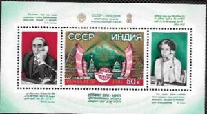 Russia #5007  Space.  Diplomats. Communication.  Cooperation.