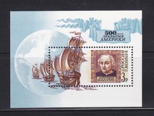 Russia #6075 MNH CV$1.00