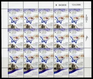 ISRAEL SHEET  OF 15 SCOTT#1645 ZIONIST EDUCATION  MINT NH