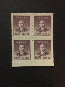 China stamp BLOCK, MNH, SUN YAT-SEN, 500 FACE VALUE,  Genuine, RARE, List 1173