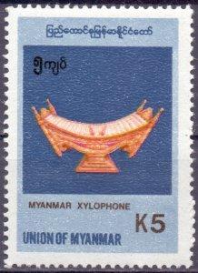 Myanmar. 1998. 341. musical instruments. MNH.