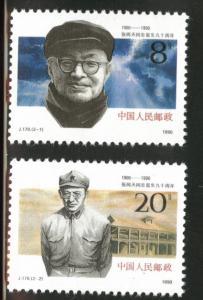 CHINA PRC Scott 2291-2 MNH** 1990 Party leader set