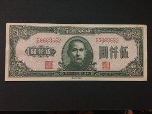 China banknote, Genuine,  List 1803