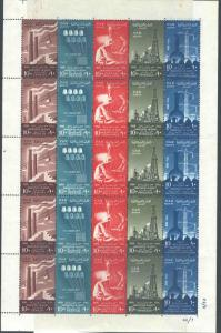 EGYPT 447-451, 451a MNH SHEET OF 5 STRIPS OF 5 STAMPS INDUSTRY