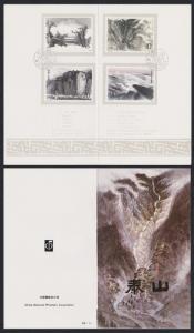 China Mount Taishan Views 4v Pres Folder 1988 SG#3574-3577 MI#2194-2197