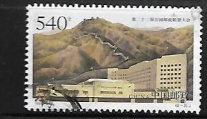 PEOPLE'S REPUBLIC OF CHINA, 2970, USED, CONGRESS SITES