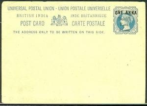 BRITISH EAST AFRICA 1895, H & G #5, 1 Anna postcard