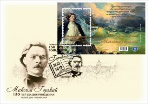 Stamps of Ukraine 2018. (Local) - FDC. Maxim Gorky -150 years from the day of bi
