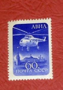 Russia - C98, MNH Complete - Helicopter. SCV - $1.00