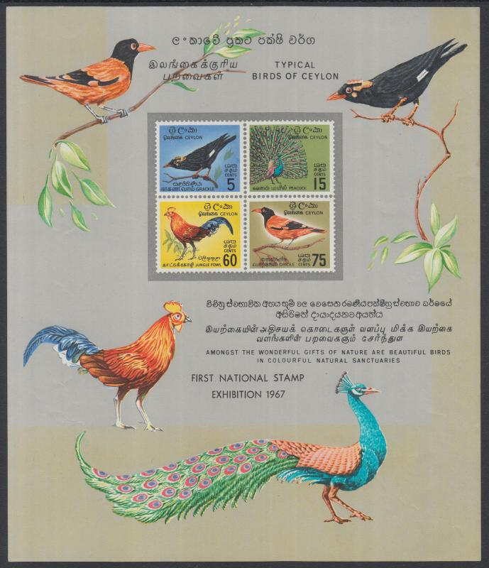 XG-H155 BIRDS - Ceylon, 1967 Typical, National Stamp Exhibition MNH Set