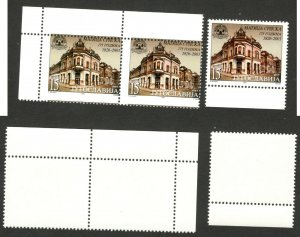 YUGOSLAVIA-MNH-DIFERENT COLOR AND MOVED PERFORATION-Matica srpska-75 years-2001.
