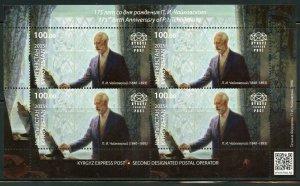 KYRGYZSTAN 2015 175th BIRTH ANN OF P.I. TCHAIKOVSKY SHEET OF FOUR MINT NH