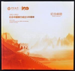 China stamp 1912-2012 Album of 100th Anniversary of Bank of China MNH WS231384