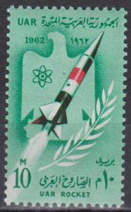 Egypt #567  MNH F-VF  (B1032)