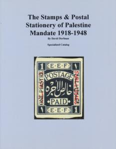 The Stamps & Postal Stationery of Palestine Mandate 1918-1948, by David Dorfman