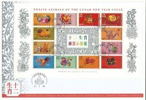 1999 Hong Kong 12 animals Lunar New Year Cycle FDC VFU junk postmark