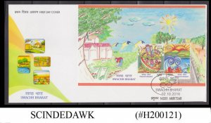 INDIA - 2016 SWACHH BHARAT 2V FIRST DAY COVER