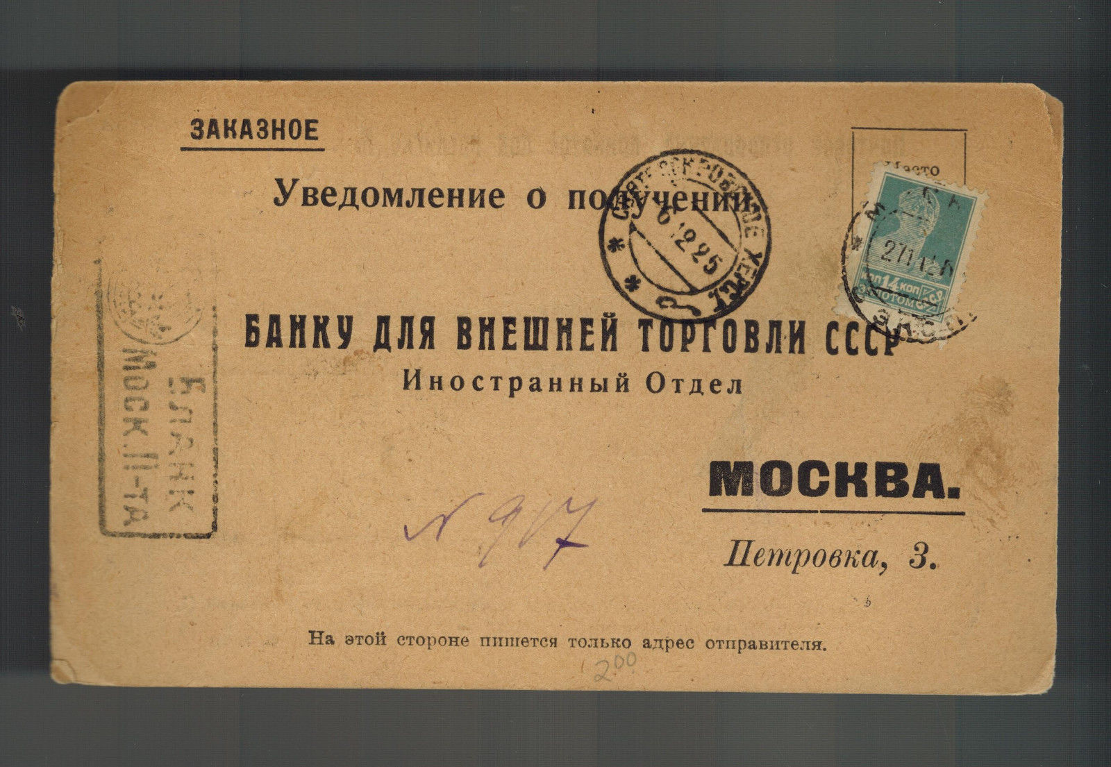 1925 Moscow Russia Ussr Postcard Cover Money Order Receipt Bank Registered Register Hipstamp