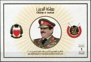 Bahrain 2018. 50th Anniversary of the Bahrain Defence Force (MNH OG) S/S