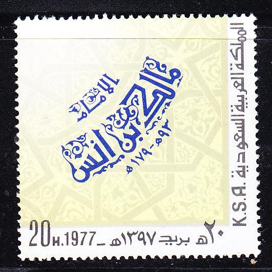 Saudi Arabia 1977 Arabic Ornament & Names  VF/NH