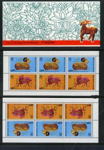 HONG KONG 586a MNH COMPLETE BOOKLET SCV $13.00 BIN $8.00 YEAR OF THE RAM
