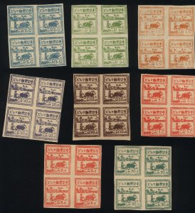 BURMA STAMP 1943 ISSUED JAPAN OCC Sc 2N20-37 Imperf Pairs SG J73-81 BL OF 4 MNH