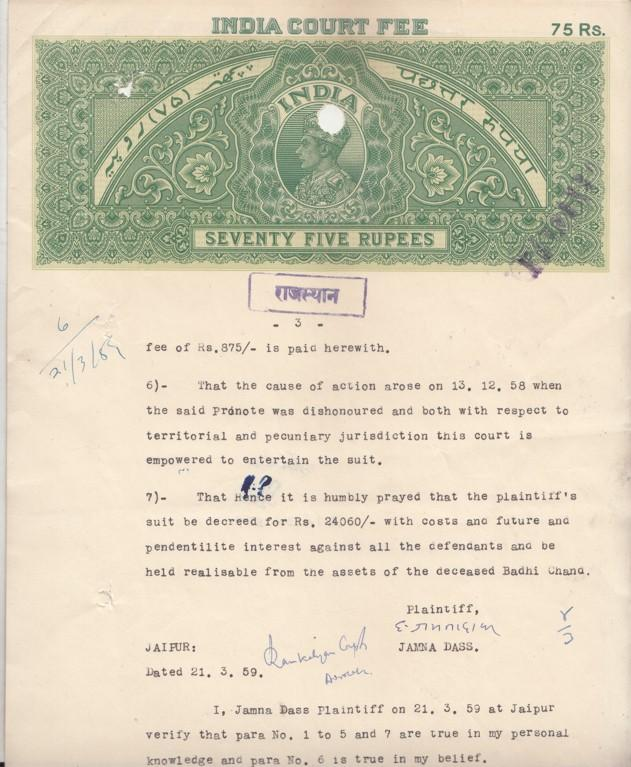 India Fiscal KG VI 75 Rs Government Of Watermark Stamp Paper 96674