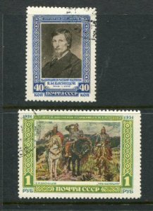 Russia #1594-5 Used