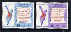 Kuwait 1968 20th Anniversary of Deir Yassin Massacre perf...