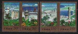 CHINA, PRC 2860a, 2862a MNH  URBAN CONSTRUCTION SET PAIRS 1988