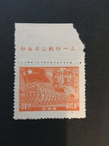 china liberated area stamp, with company name,  rare, list#62