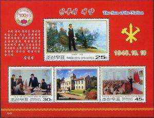 "Korea 2011. ""The Sun of the Nation"" - Paintings (MNH OG) Souvenir Sheet"
