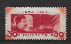 Russia/USSR 1944, Stalin, Lenin, 30 kop, Scott # 931, VF Mint Hinged*OG
