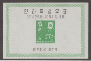 Korea - Republic of South Korea Scott #287a Stamp - Mint NH Souvenir Sheet