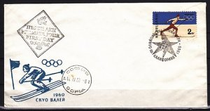 Bulgaria, Scott cat. 1094. Squaw Valley W. Olympics, Skier. First day cover. ^
