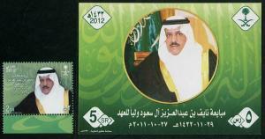HERRICKSTAMP SAUDI ARABIA Sc.# 1415 Crown Prince Nayeff