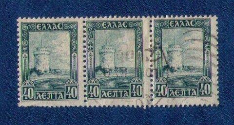 Greece Sc 325 Used Vert.Strip of (3) Three F-VF